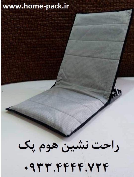 راحت نشین